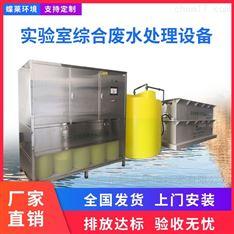 珠海小型实验室废水处理设备