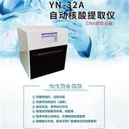 广东自动核酸提取仪