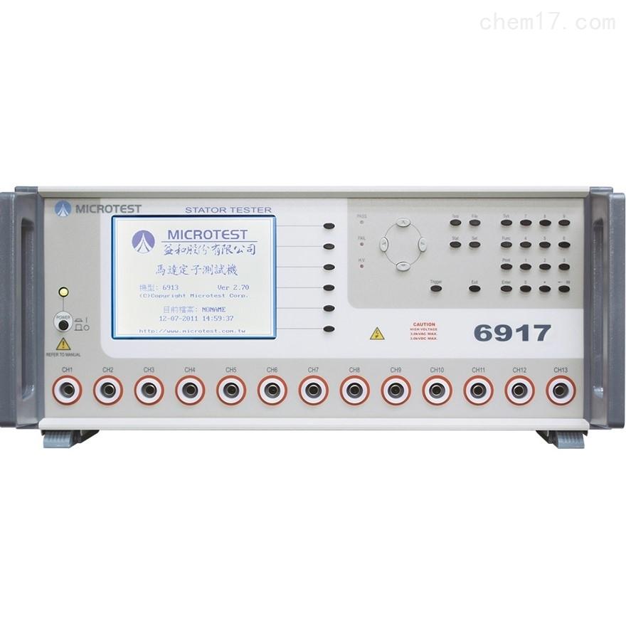 益和MICROTEST 6917 马达定子测试系统