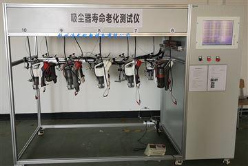 吸尘器寿命耐久测试