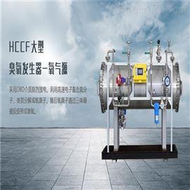 HCCF水处理臭氧发生器系统解决方案