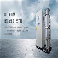 HCCF自来水厂大型自动化臭氧设备