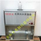 1810-A石英純水蒸餾器