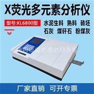 水泥/石灰石/石粉/炉渣X荧光多元素分析仪