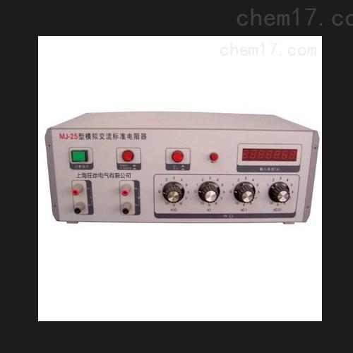 MJ-25型模拟交流标准电阻器