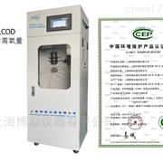 CODG-3000COD在线自动分析仪