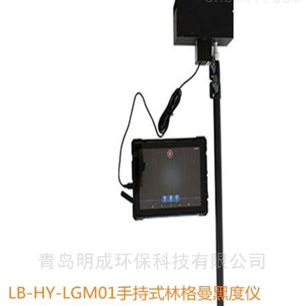 手持式林格曼黑度仪 汽车尾气分析仪