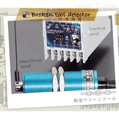 日本FEM新型工具折损检出装置FEM-CLS