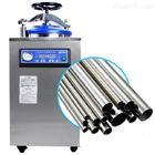 高溫高壓蒸汽滅菌器50升75升100升