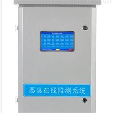 MJA-900-OU 空气恶臭在线监测系统