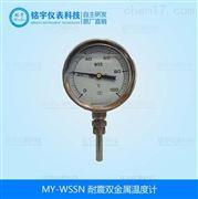 耐震双金属温度计-温度仪表-必威客户端仪表