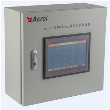 Acrel-2000T/A開關櫃母排接點測溫采集設備