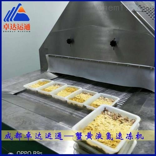 水产品液氮速冻机/食品速冻设备