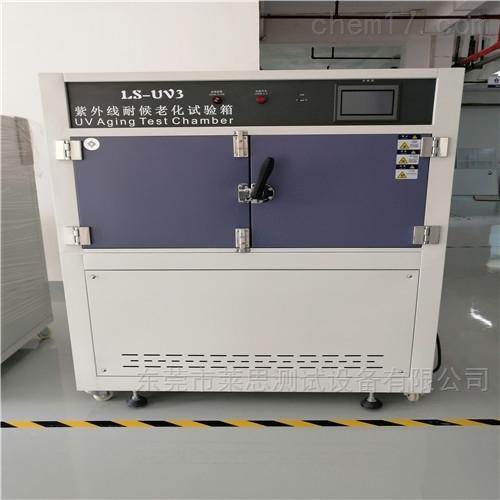LS-UV3东莞UV紫外光老化测试箱