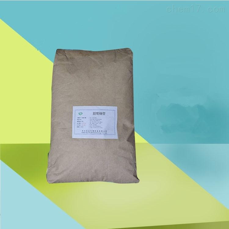 甜菊糖苷生产厂家 甜味剂