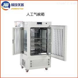 RQH-400人工气候箱 恒温培养箱 环境试验箱