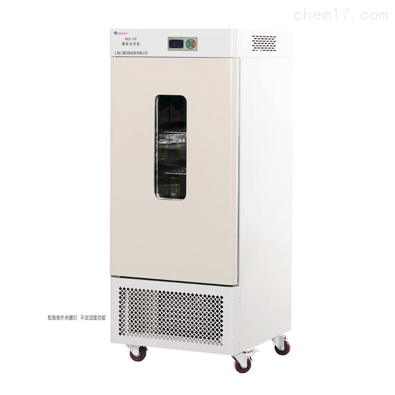 微生物培养霉菌箱150L