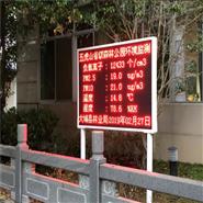 贵州黄果树景区负氧离子在线监测超低故障率