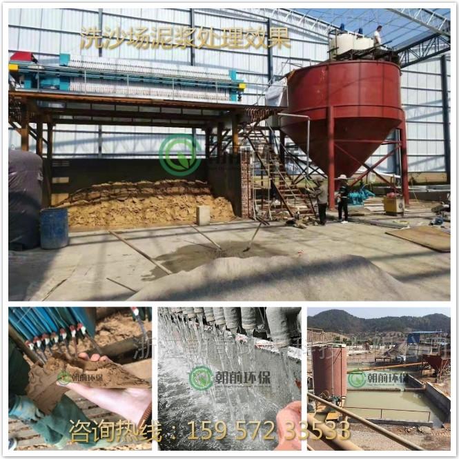 制砂厂泥浆废水加药污水反应污泥脱水压榨机