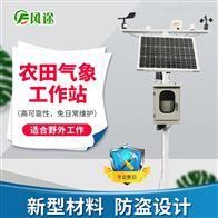 FT-NY9农田环境信息采集与远程监测系统