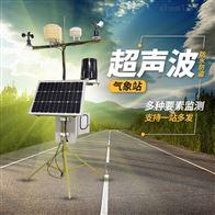 FT-CQX5超声波气象站