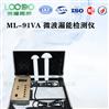 ML-91VA 微波漏能检测仪