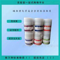 煤灰熔融性标准样品 5g/瓶 煤物理特性