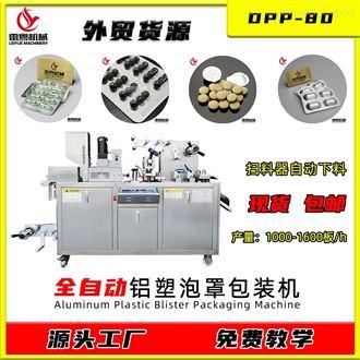 DPP-80小型平板式铝塑泡罩包装机医疗药品包装