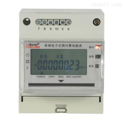 DDSY1352-NK/NB导轨式内控预付费电能表NB-IOT无线通讯