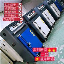 现货烘箱上海工业烤箱供应厂家现货秒出货