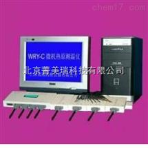 WRY-C微熱源測溫儀
