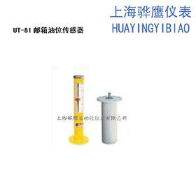 UT-81A/B/C油箱油位传感器