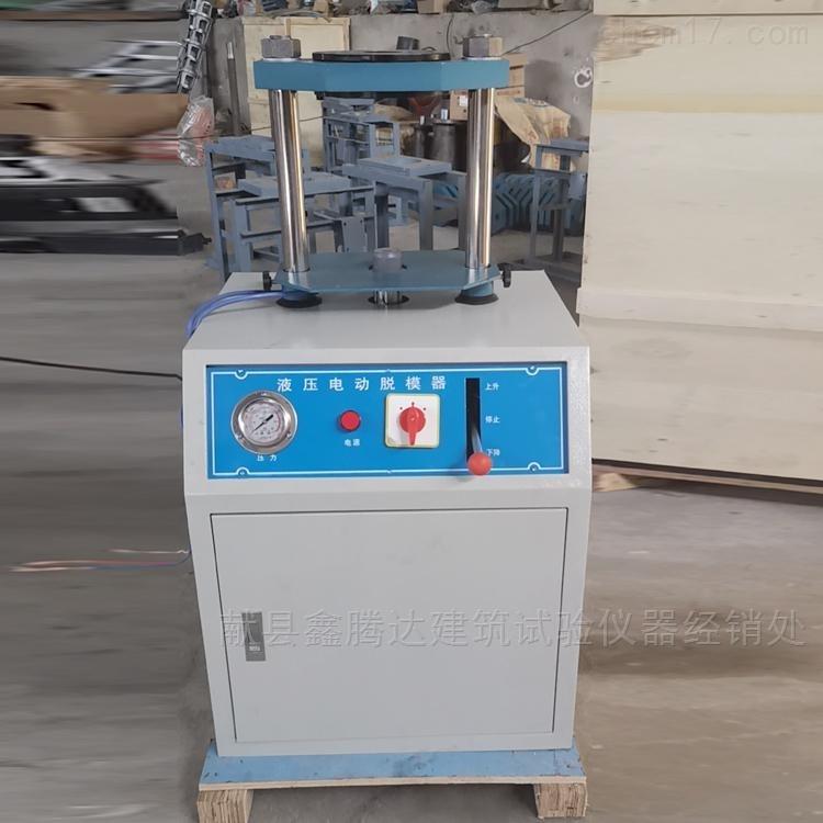 液压式电动脱模器