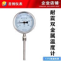 耐震双金属温度计厂家价格型号 304 316L