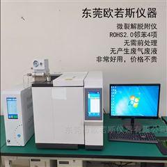 快测邻苯ROHS检测仪器 ,Rohs2.0邻苯测试仪