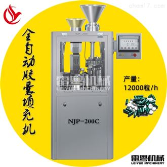 NJP-200全自动胶囊填充机厂家