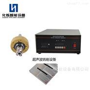 立铣盘铣超声波铣削加工设备