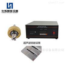 HSX20立铣盘铣超声波铣削加工设备