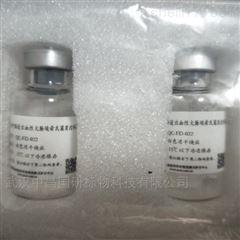 QC-FD-078冻干粉沙门氏菌血清学分型(猪霍乱)质控样