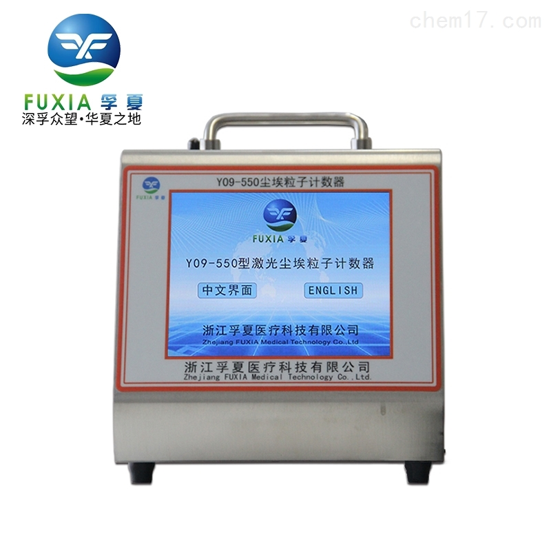 交流電50L激光塵埃粒子計數器Y09-550