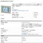 自贡西门子TP177触摸屏模块代理商