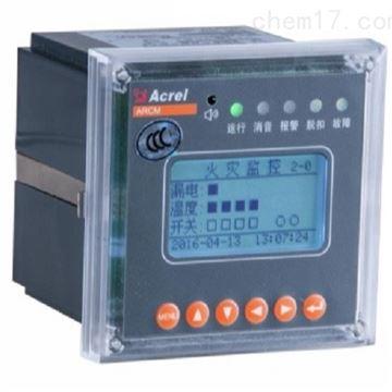 ARCM200L-J88路漏電火災探測裝置