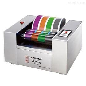 印刷验证用全自动展色机