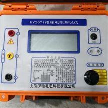 HY2671系列绝缘电阻测试仪