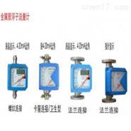 金属管浮子流量计广州
