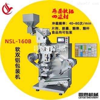 NSL-160胶囊铝铝包装机