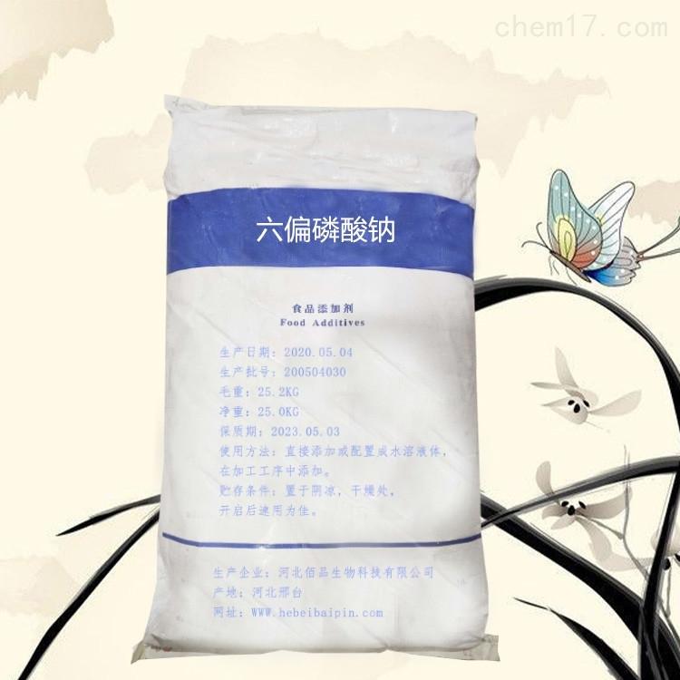 饲料级六偏磷酸钠生产厂家 保湿剂
