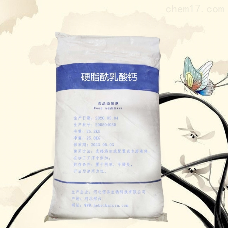 饲料级硬脂酰乳酸钙生产厂家 乳化剂