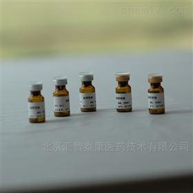 111231探针底物代谢产物(7种混合)