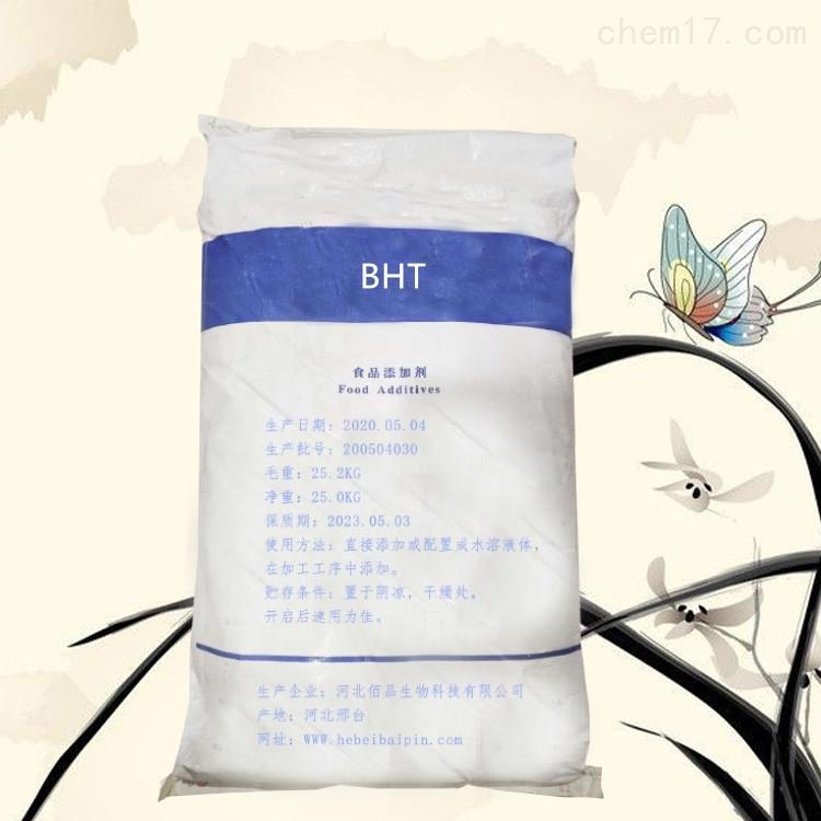 饲料级BHT生产厂家 抗氧化剂